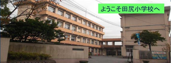 大分市立田尻小学校