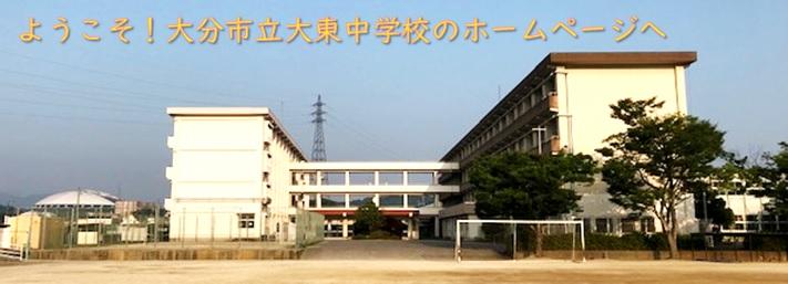 ホームページ 大東 中学校